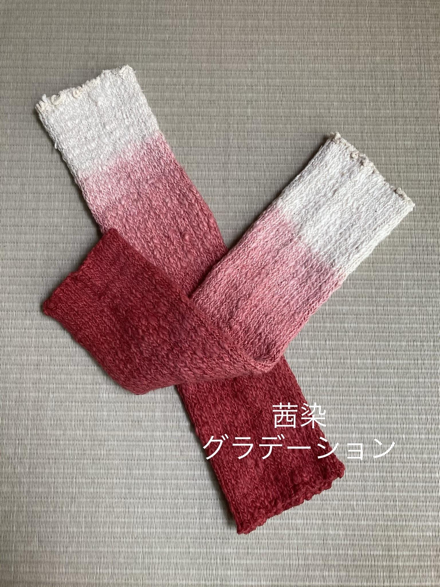 受注製作:オーガニックコットンガラ紡アーム&レッグウォーマー(茜染グラデーション)