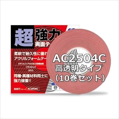 【送料無料】アクリルフォーム高強度両面テープ AC2504C/高透明タイプ(10巻セット)