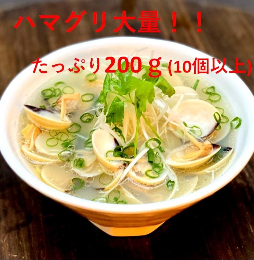 【めっちゃ売れてます!】(0357)羽田市場特製!本仕込み貝だしハマグリらーめん