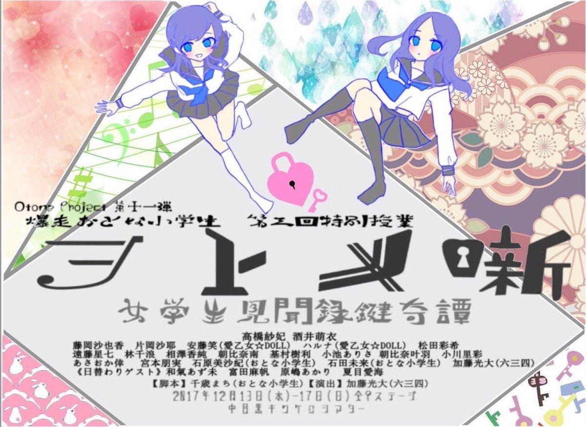 【DVD】第三回特別授業 『ヲトメ噺〜女学生見聞録鍵奇譚〜』