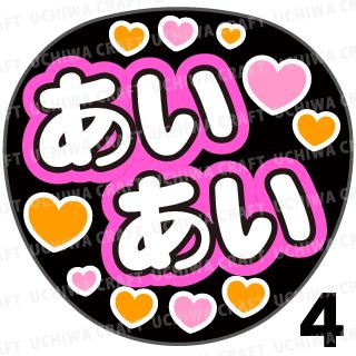 【プリントシール】【SKE48/チームS/杉山愛佳】『あいあい』コンサートや劇場公演に!手作り応援うちわで推しメンからファンサをもらおう!!