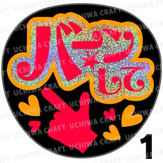 【ホログラム×蛍光2種シール】『バーンして』コンサートやライブ、劇場公演に!手作り応援うちわでファンサをもらおう!!!