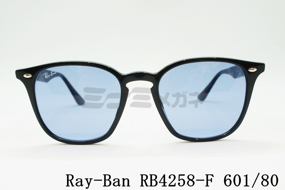 【正規取扱店 純正ライトカラー】Ray-Ban(レイバン) RB4258-F 601/80 52サイズ ウェイファーラー ブルー