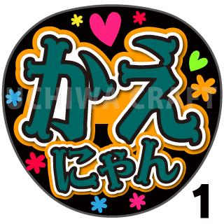 【プリントシール】【SKE48/チームE/池田楓】『かえにゃん』コンサートや劇場公演に!手作り応援うちわで推しメンからファンサをもらおう!!