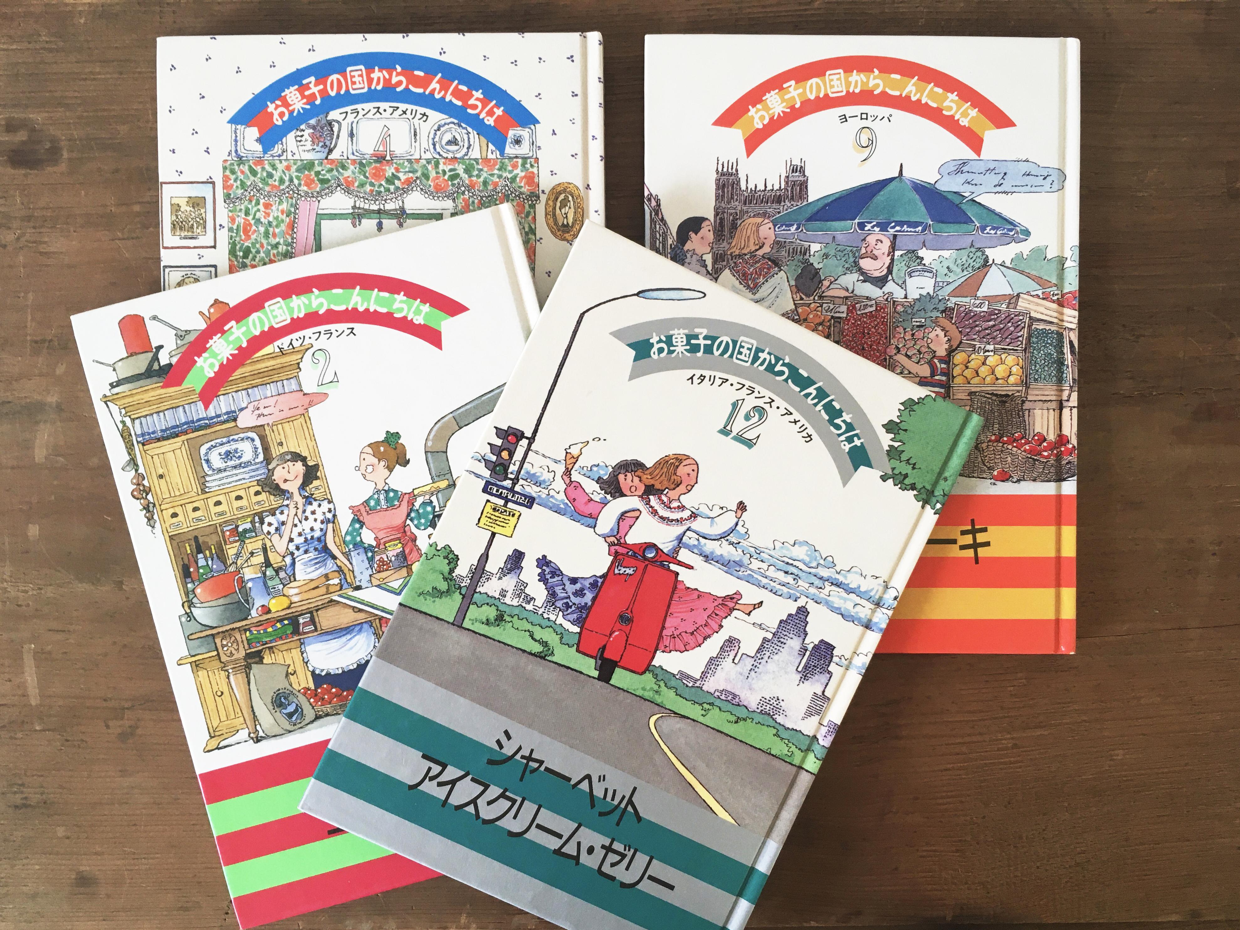 [古本]<セット販売> 千趣会 お菓子の国からこんにちは 不揃い4冊(オリジナルポストカード付)