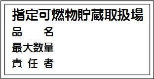 指定可燃物貯蔵取扱所(場)、品名、最大数量、責任者