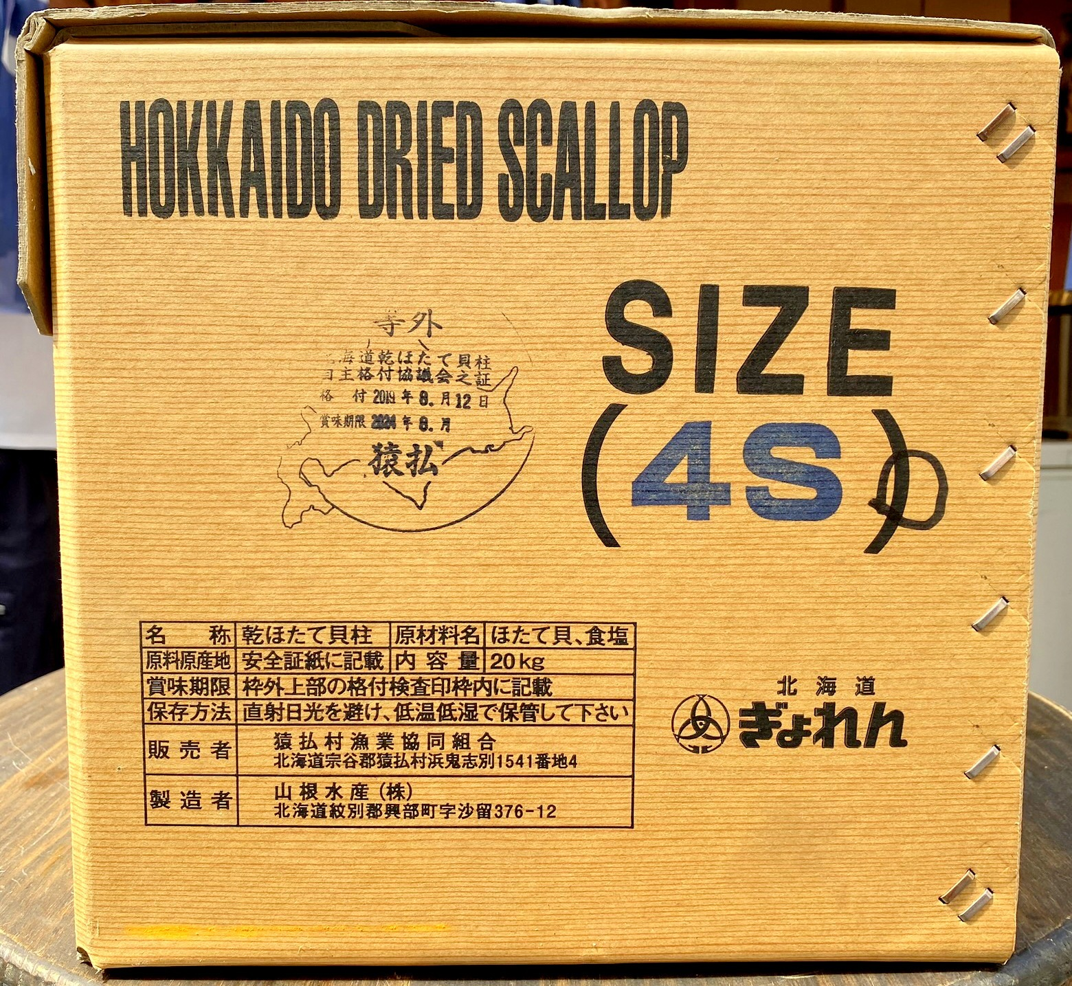 (0051)干し貝柱4S 1kg