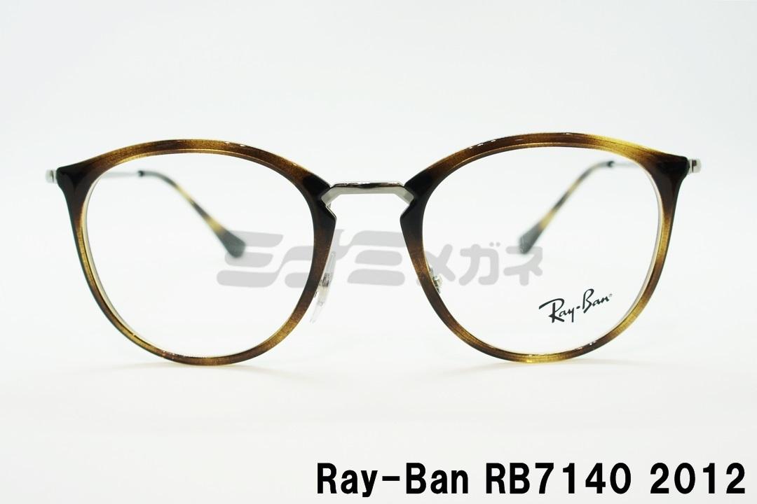 【正規取扱店】Ray-Ban(レイバン) RB7140 2012 49サイズ コンビネーション