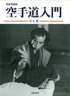 空手道入門【新装増補版】|書籍