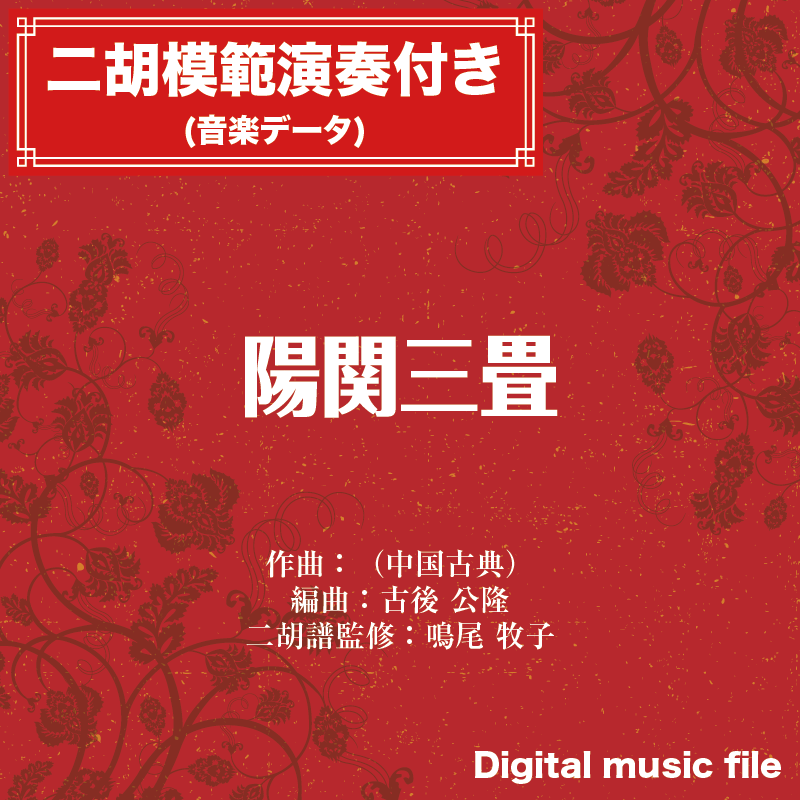 陽関三畳 -二胡模範演奏付き- 〔二胡向け〕 ダウンロード版