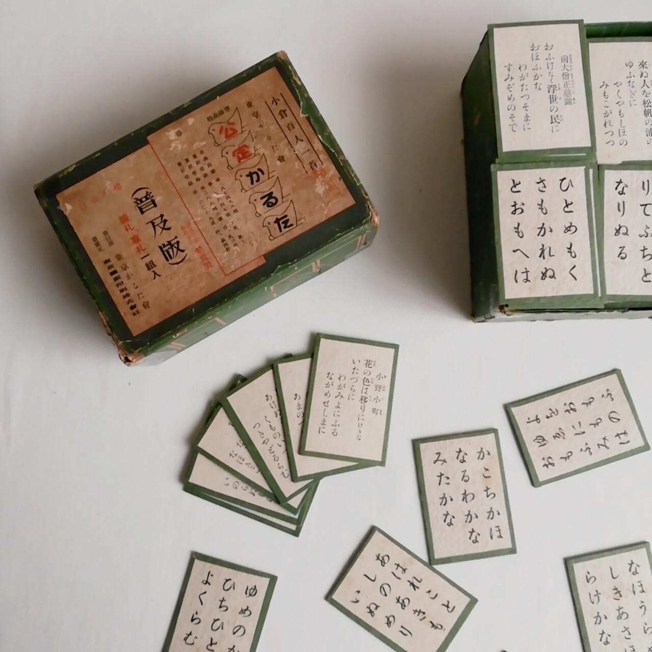 かるた・百人一首【昭和30年代発売】