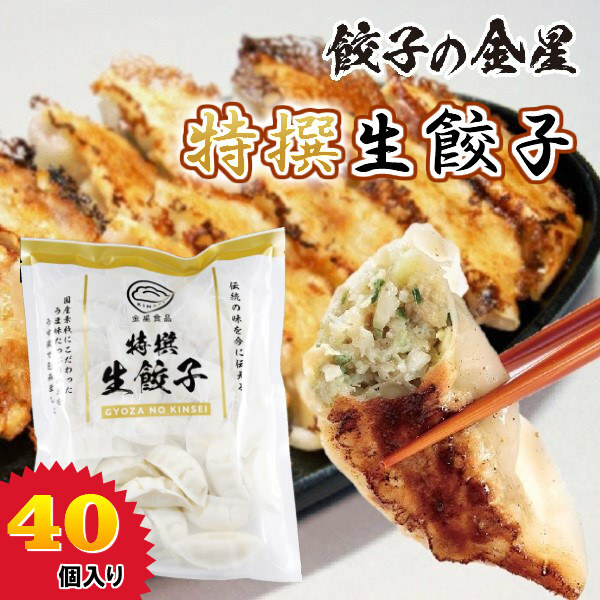 【金星食品】特撰生餃子(40コ入) 【冷凍】