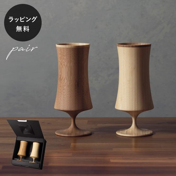 木製グラス リヴェレット RIVERET ビアベッセル ナイト L <ペア> セット rv-128pz
