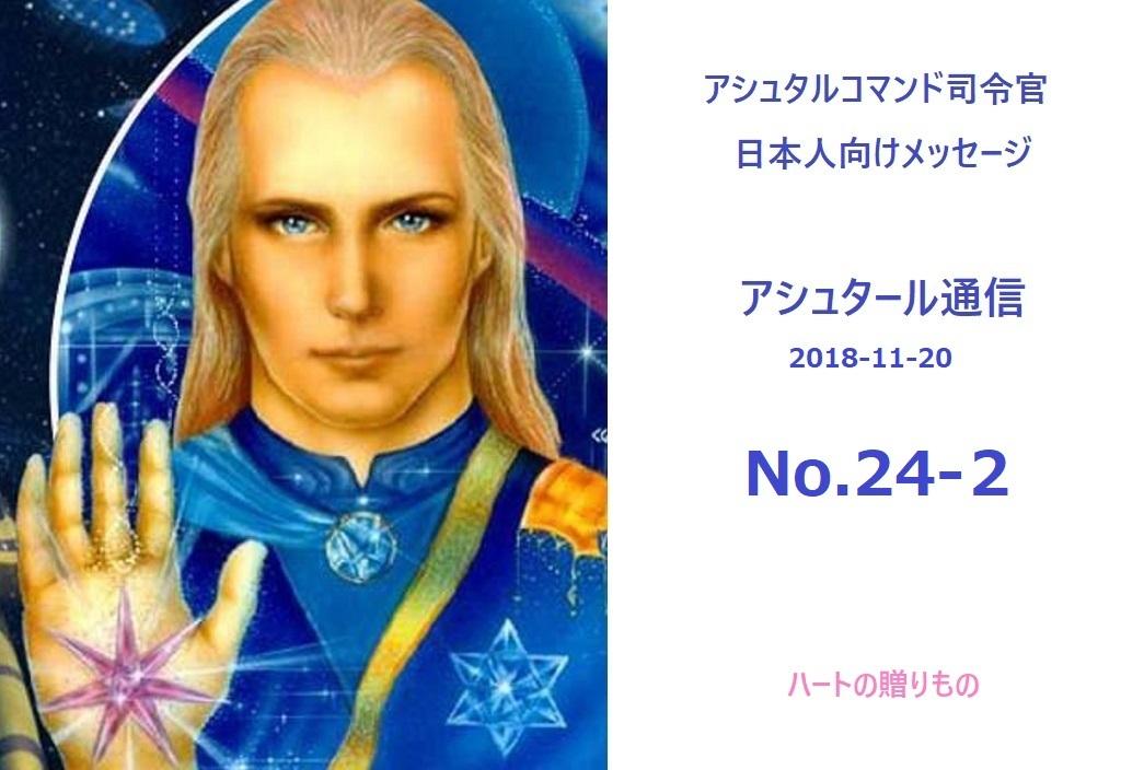アシュタール通信No.24-2(2018-11-20)