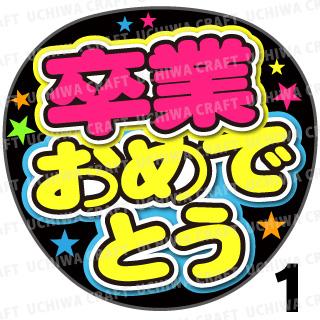【プリントシール】『卒業おめでとう』コンサートやライブ、劇場公演に!手作り応援うちわでファンサをもらおう!!!
