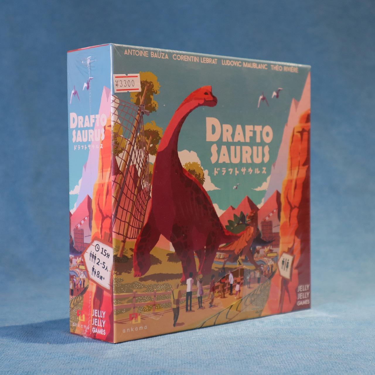 ドラフトサウルス 日本語版