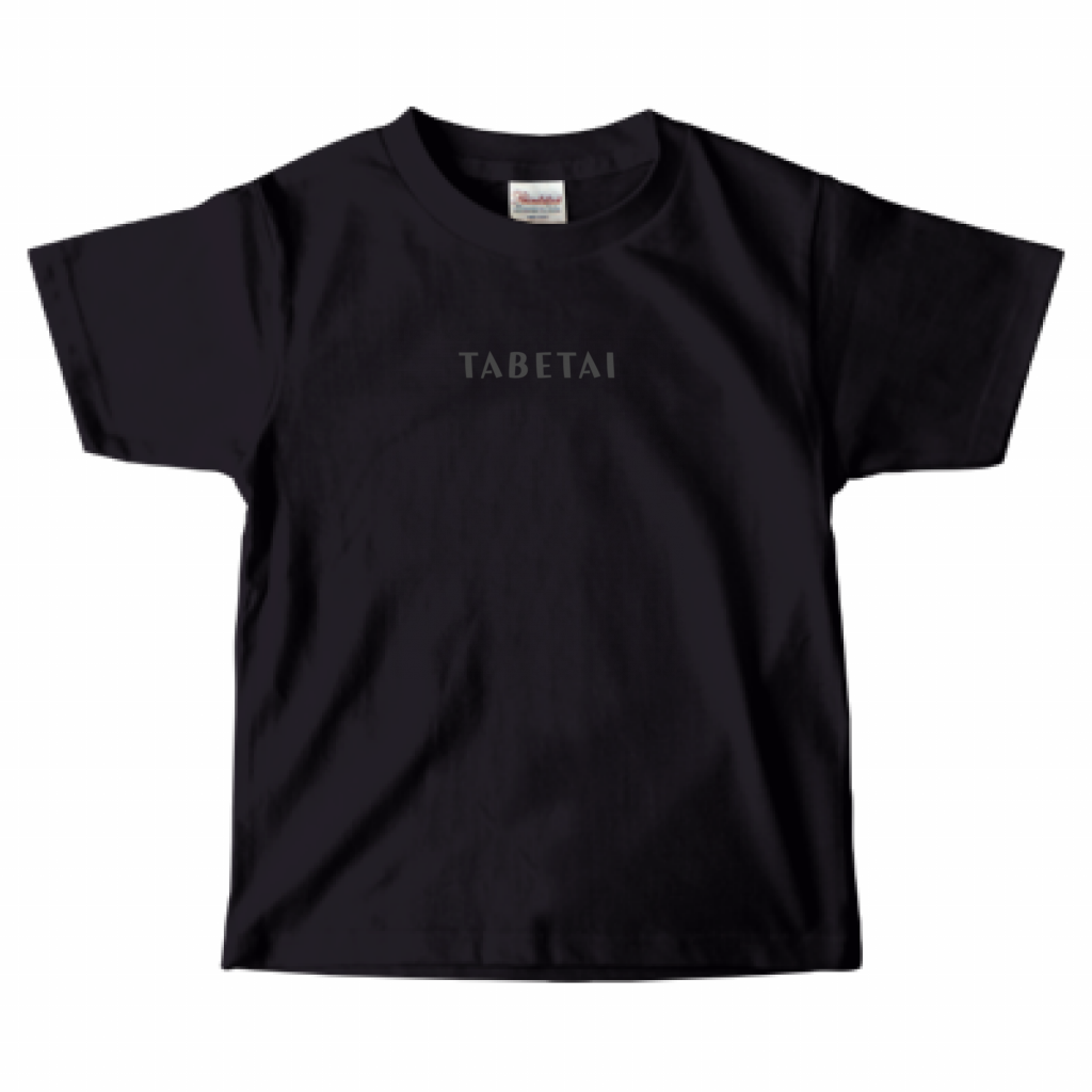 とうふめんたるずTシャツ(TABETAI・キッズ・黒)