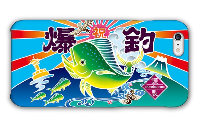 大漁旗スマホケース(シイラ)
