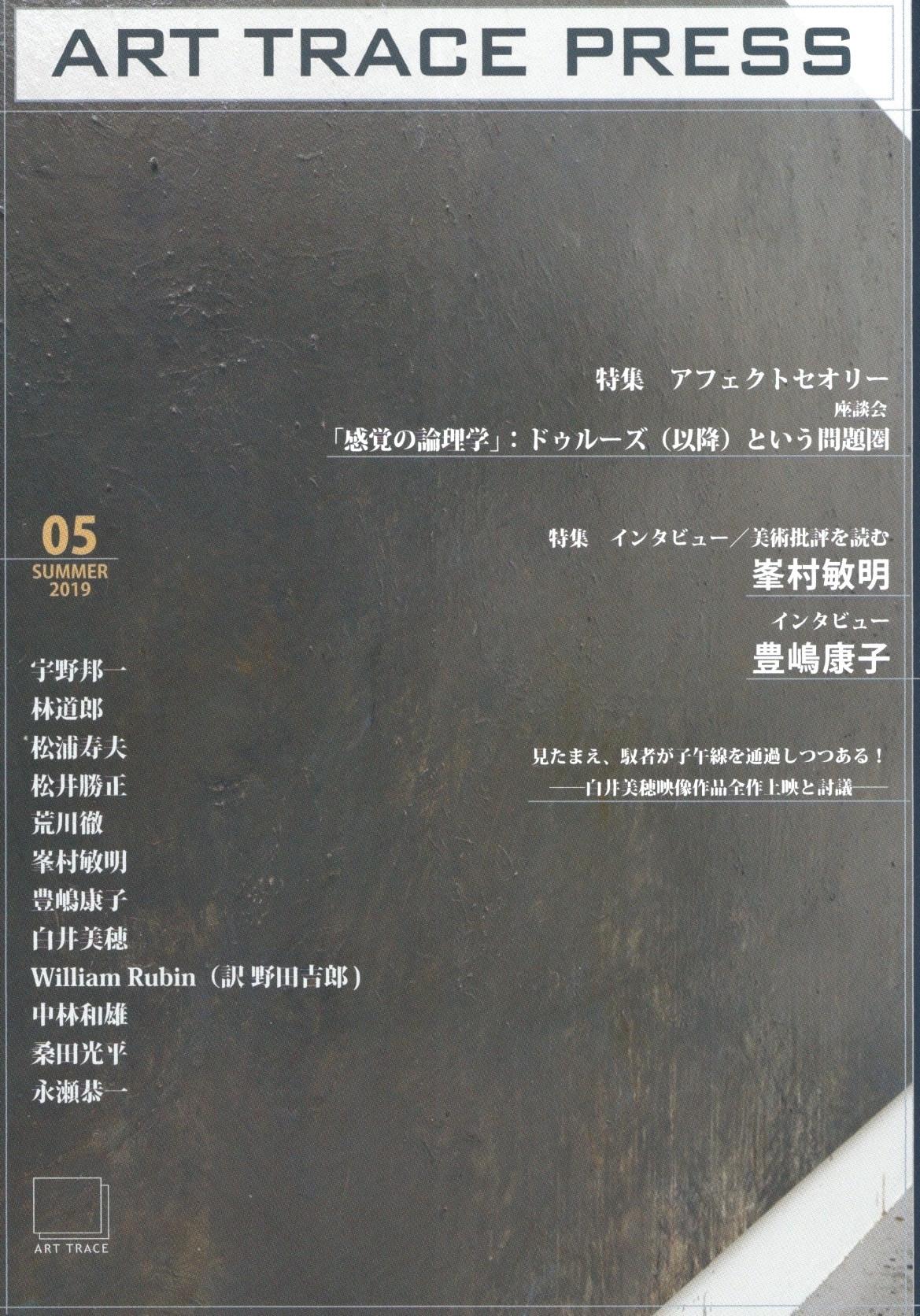 ART TRACE PRESS 05 アフェクト・セオリー