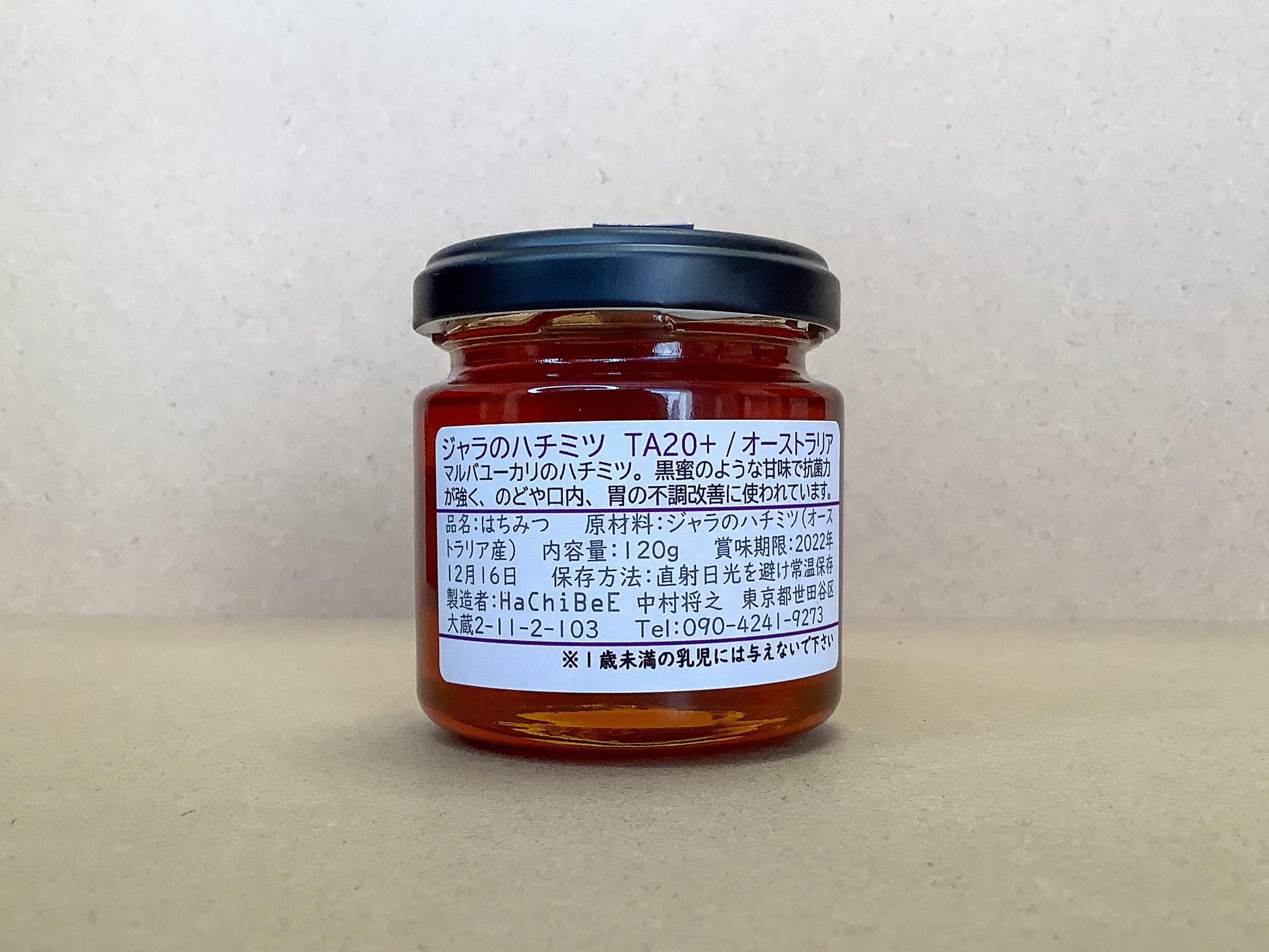 ジャラのハチミツ 120g /オーストラリア