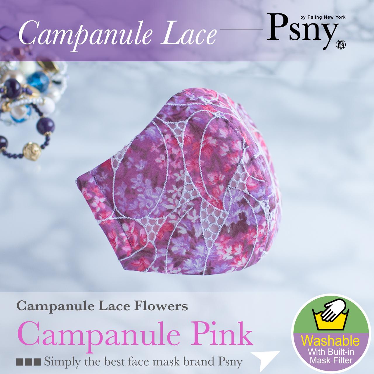 PSNY 送料無料 カンパニュール・フラワー ピンク かわいい 夏仕様 コットン カワイイ 花粉 黄砂 不織布フィルター入 おしゃれ 清潔感 立体 爽やか ますく 美人 レース 上品 マスク CP02