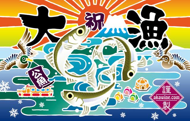 大漁旗タオル(ワカサギ)