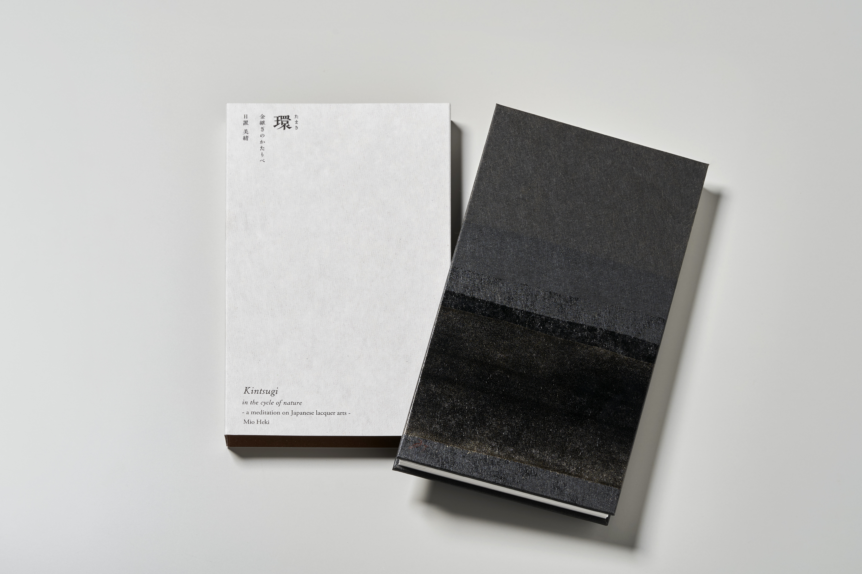 書籍 環(たまき)金継ぎのかたりべ 著・日置美緒 (漆和紙ver.)/ Kintsugi in the cycle of nature - a meditation on Japanese lacquer arts -  Written by Mio Heki