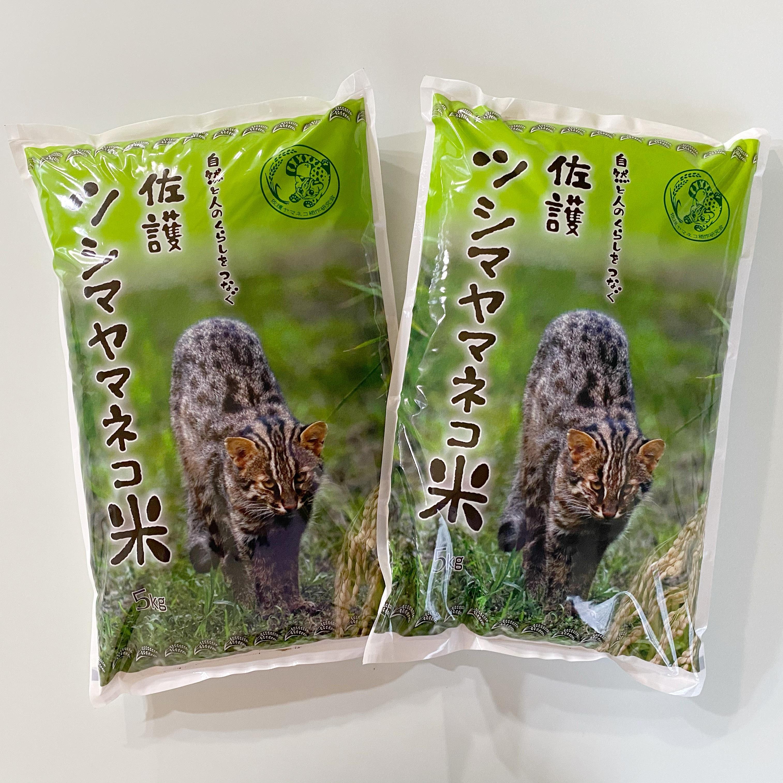【10kg(5kgx2)】『自然と人のくらしをつなぐ佐護ツシマヤマネコ米』