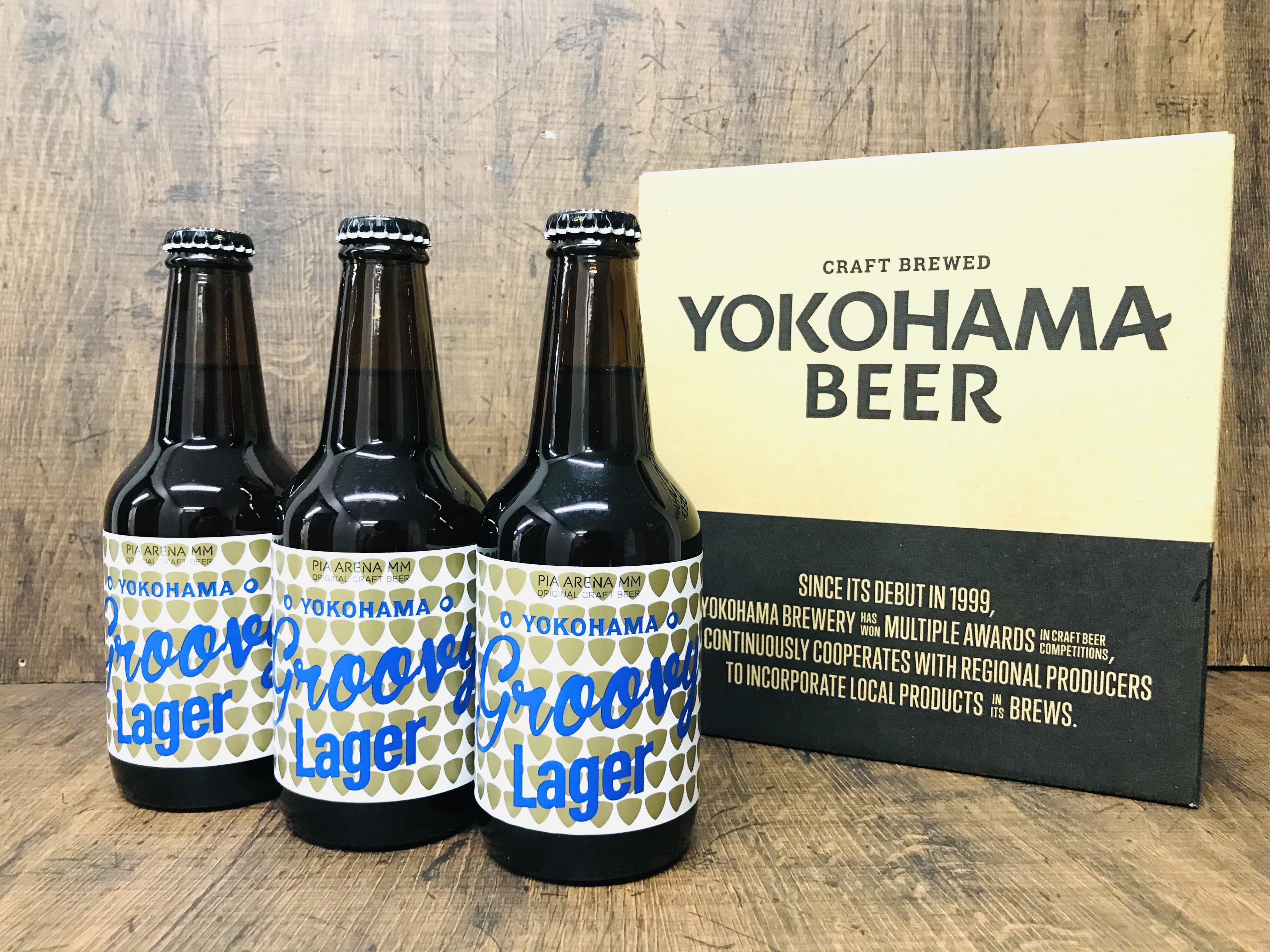 【3本セット】YOKOHAMA Groovy Lager  330ml お試し3本セット