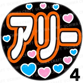【プリントシール】【Hey!say!JUMP/有岡大貴】『アリー』コンサートやライブに!手作り応援うちわでファンサをもらおう!!!