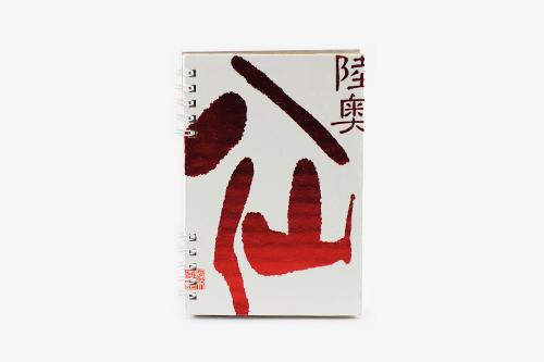 陸奥八仙 / 特別純米 赤ラベル