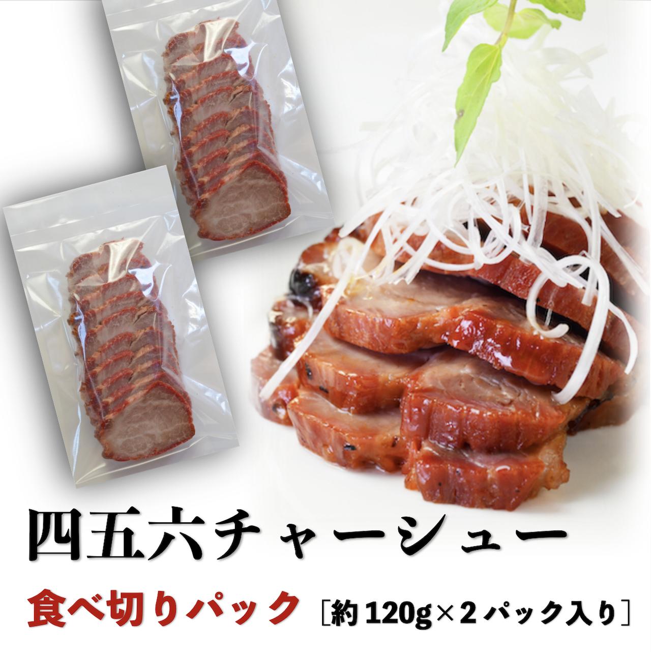 【スライスカット済】四五六チャーシュー[食べきりパック 約120g×2袋]