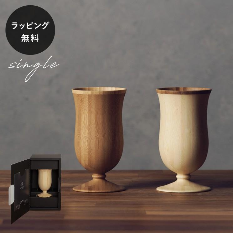 木製グラス リヴェレット RIVERET カンパニュラ <単品> rv-109z