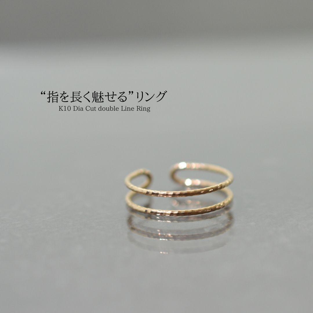クラウドファンディング【限定価格】指を長く魅せるリングK10 Dia Cut double Line Ring