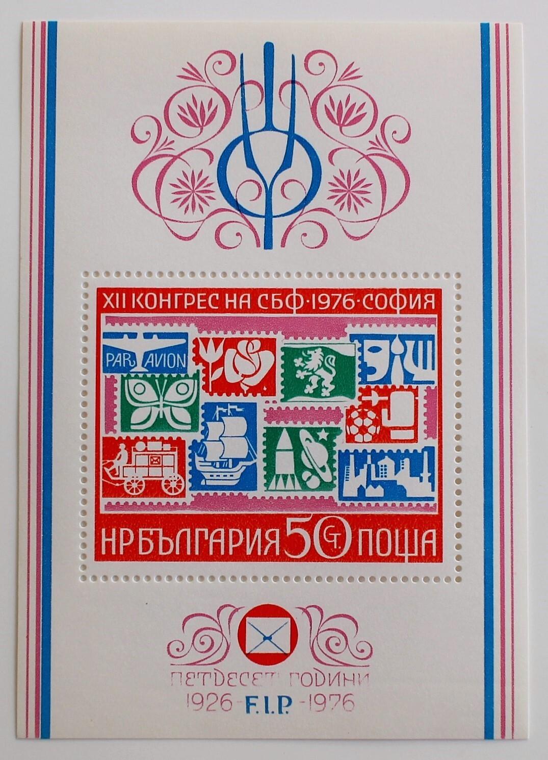 F.I.P50年 / ブルガリア 1976