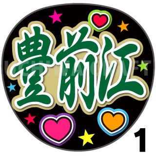 【プリントシール】【刀剣乱舞団扇】『豊前江』コンサートやライブに!手作り応援うちわで主にファンサ!!!