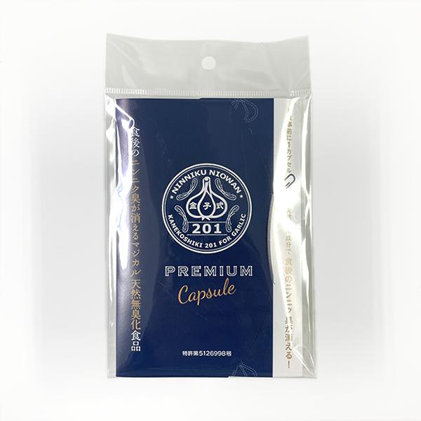 食後のニンニク臭対策 金子式201 プレミアムカプセル(10粒入)