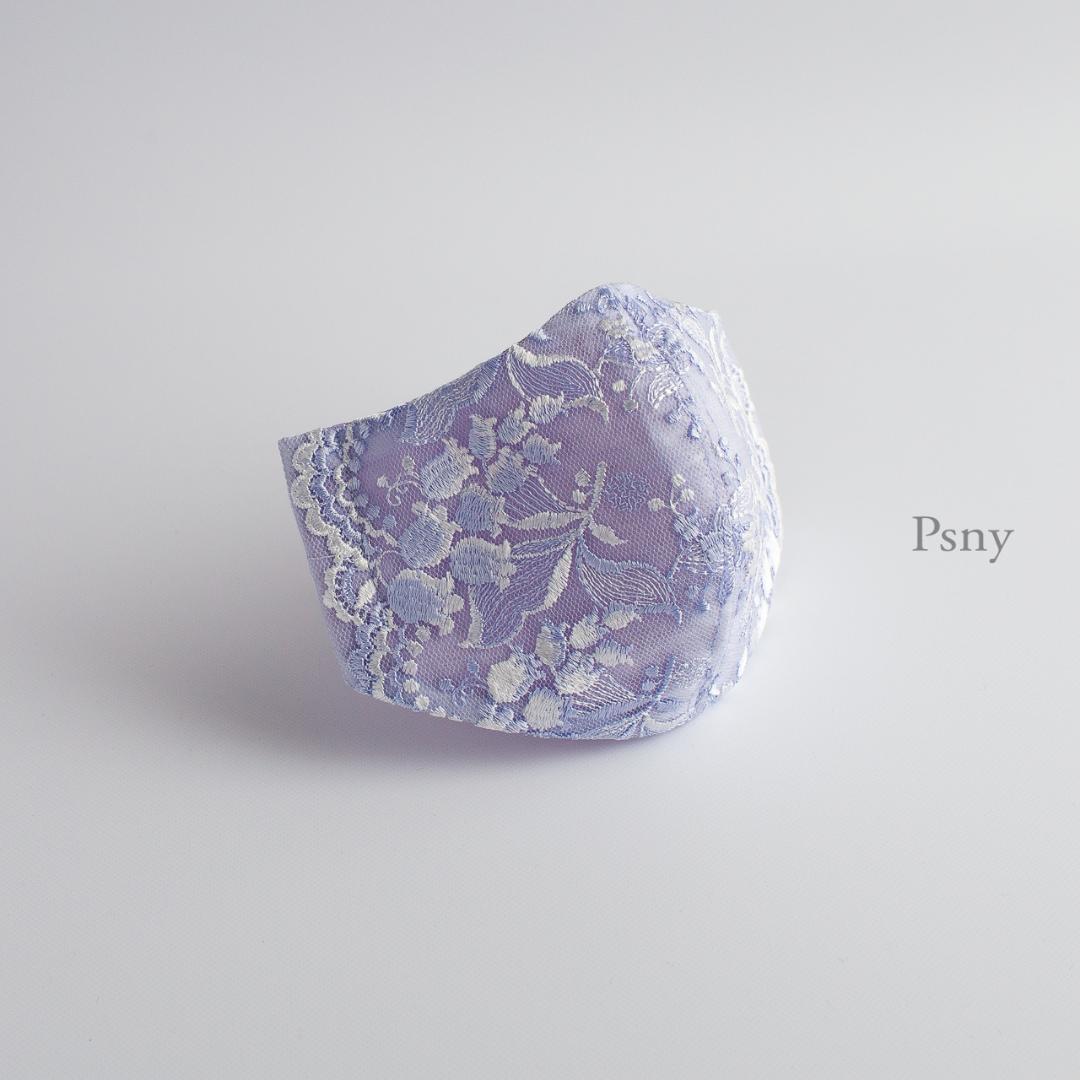 PSNY 紫陽花ラベンダーの美しい繊細・レース アークティック・バイオレット2 マスクフィルター入り 結婚式 ブライダル 上品 おとな ますく 内側コットン・リネン・シルク選択可 マスク --LA02
