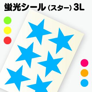 【スターシール 】3L(4.7cm×4.5cm)