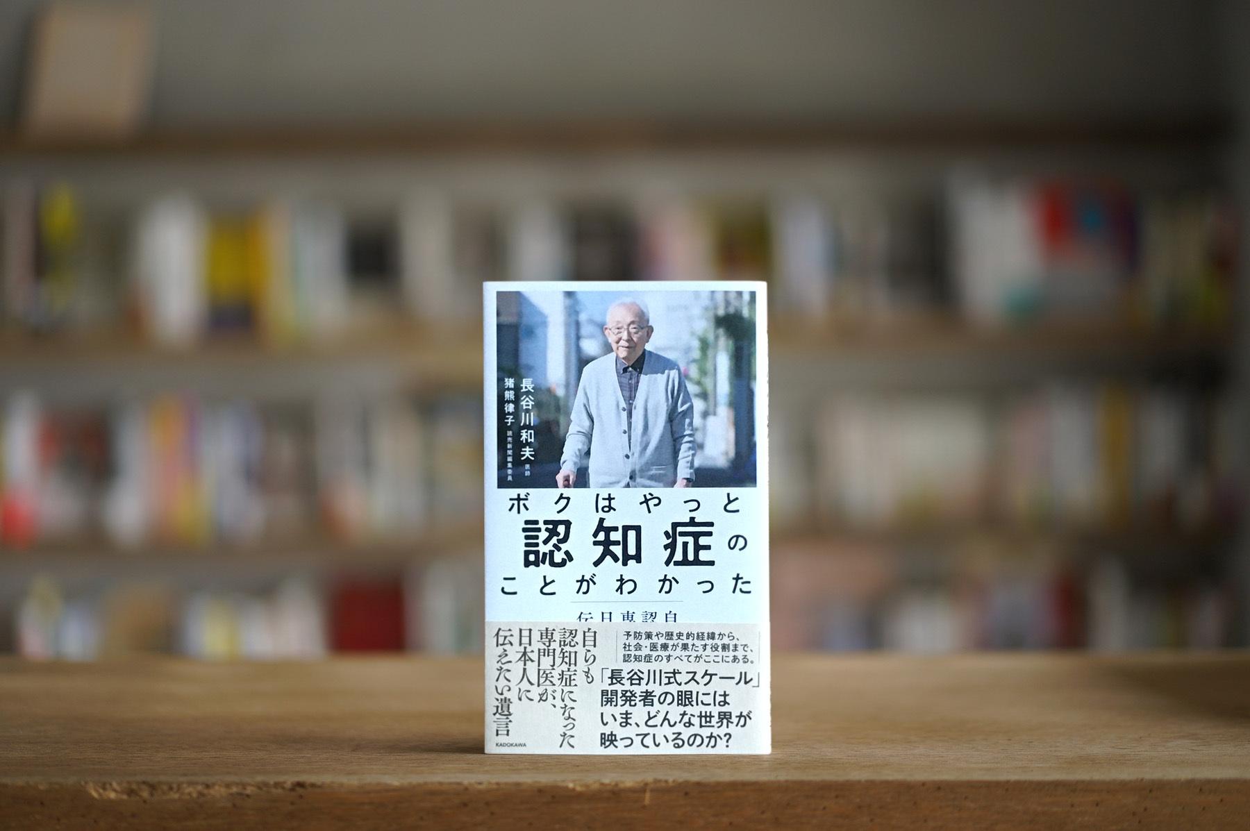 長谷川和夫、猪熊律子 『ボクはやっと認知症のことがわかった』 (角川書店、2019)