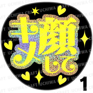 【ホログラム×蛍光1種シール】『キメ顔して』コンサートやライブ、劇場公演に!手作り応援うちわでファンサをもらおう!!!
