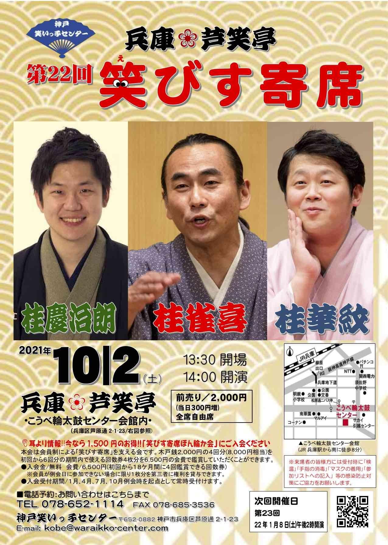 第22回 笑びす寄席 公演チケット発売中!