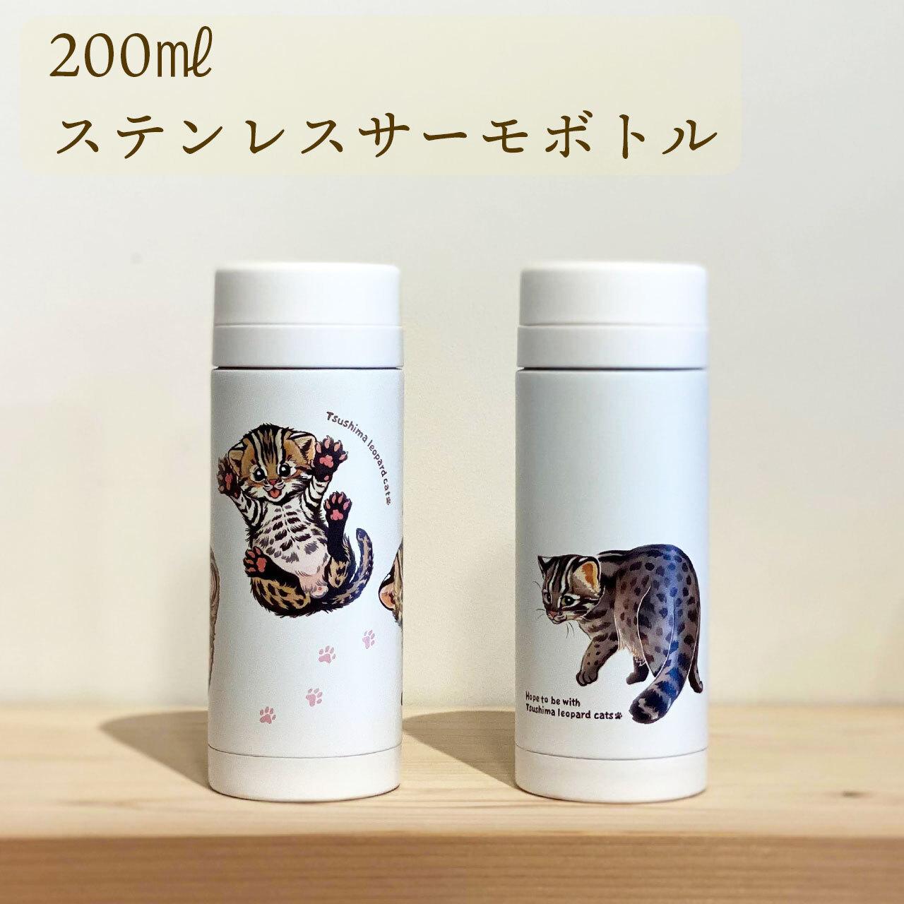 【受注生産】ツシマヤマネコ サーモボトル(200ml)