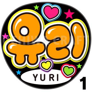 【プリントシール】【IZ*ONE(アイズワン)/ユリ】『유리』K-POPのコンサートやツアーに!手作り応援うちわでファンサをもらおう!!!
