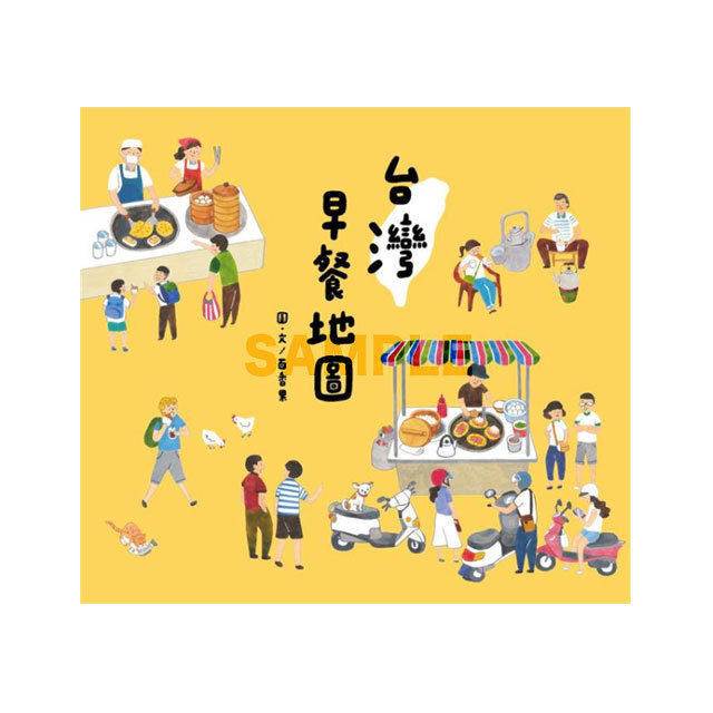 台湾本 絵本「台湾早餐地図」