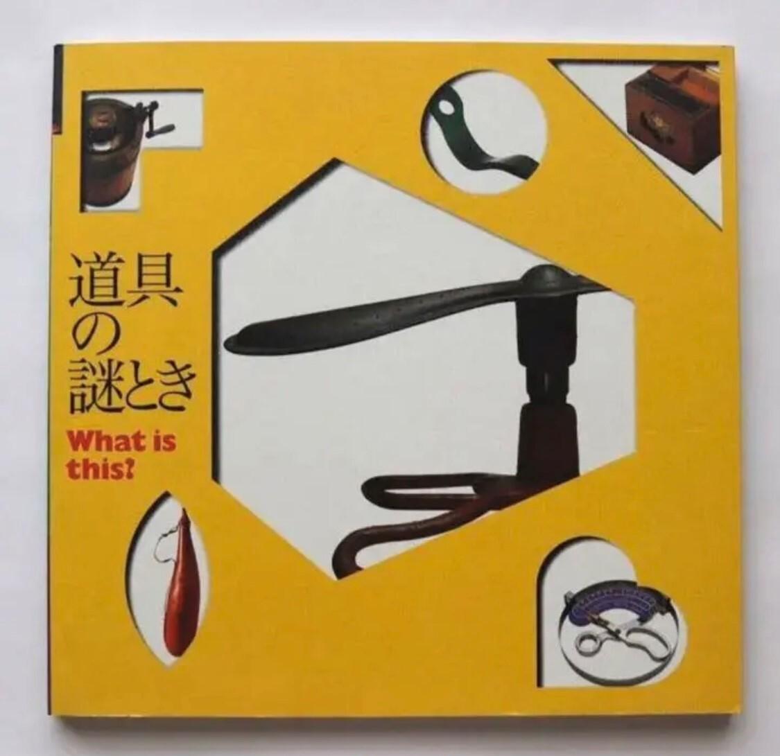 道具の謎とき What is this?  /  柏木博 (著), 小林繁樹 (著) 林丈二 (著) / イナックスブックレット