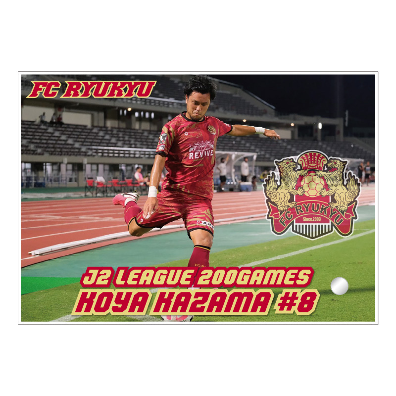 #8風間宏矢選手J2リーグ200試合出場達成記念アクリルスタンド