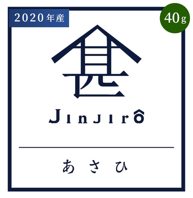 [40g]本簀(ほんず)抹茶 あさひ 2020年産