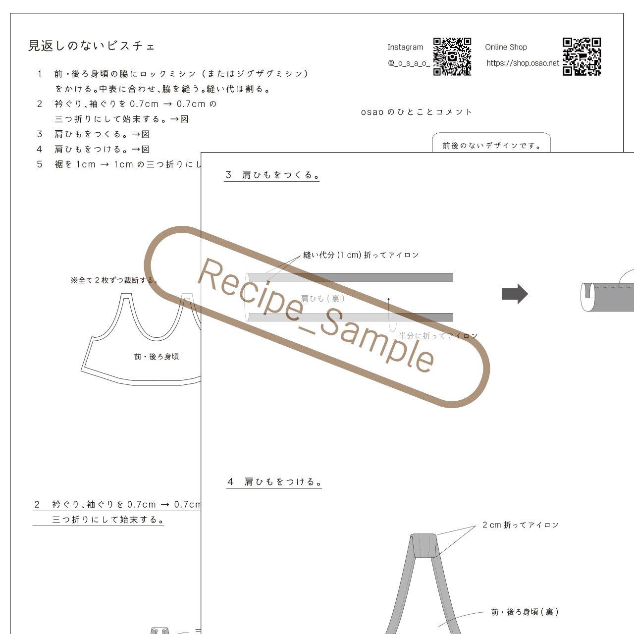 見返しのないビスチェ型紙11号【DL版/レシピ付き】商用利用可能