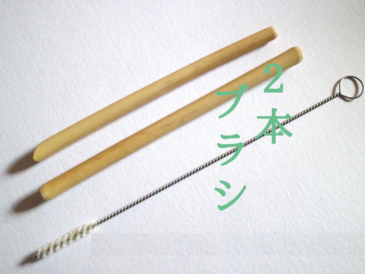 子供竹ストロー12cm_両丸・レ先(2本とブラシセット)